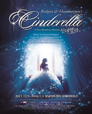뮤지컬 [신데렐라] - 성남 앵콜